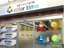 カラー専門店♪スタイリストによる本格カラー施術♪
