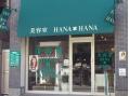 美容室ハナハナ(HANA HANA)