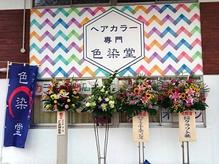 40代大人女性にぴったりな美容院の雰囲気やおすすめポイント カラー専門店 色染堂 福浜西町店