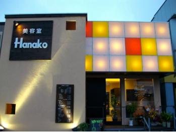 美容室ハナコ 東通店(Hanako)