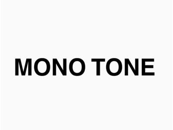 モノトーン(MONOTONE)