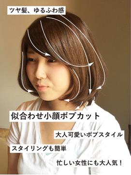 30代40代にオススメ!似合わせ小顔ボブカット☆【髪質改善】
