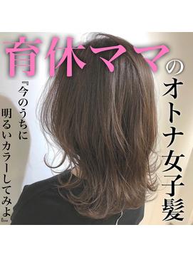 【AR HAIR白井】育休ママの今を楽しむ透明感カラー