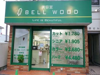 美容室ベルウッド けやき通り店(BELLWOOD)