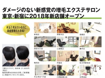 増毛エクステ専門店 センスバイプラスヘアー 西宮北口店(SENSE)