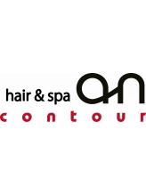 ヘアーアンドスパ アン コントゥール(hair&spa an contour)
