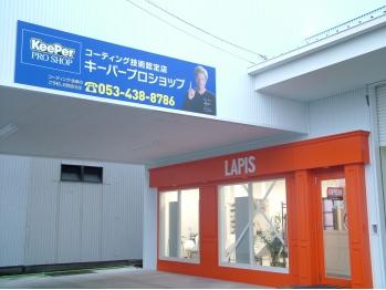 デュアルサロン ラピス(DUAL SALON LAPIS)(静岡県浜松市中区)