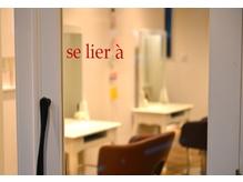 スリエア(se lier a')
