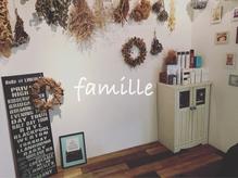 ファミーユ(famille)