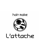 ヘアメイク ラタッシュ(hair make L'attache)