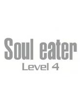 ソウルイーターレベル4(Soul eater Level 4)