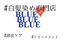 ブルーブルーブルー(BLUE BLUE BLUE)の写真