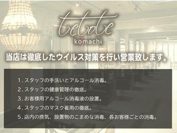 テトテ コマチ(tetote komachi)(広島県広島市中区/美容室)