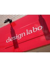 デザインラボ(design labo)