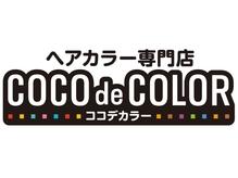 ココデカラー入善コスモ21店の詳細を見る