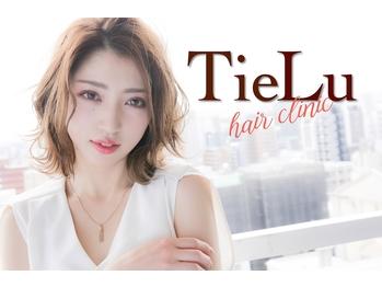 ティエル(TieLu)(兵庫県伊丹市/美容室)