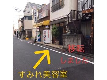 すみれ美容室(東京都杉並区/美容室)