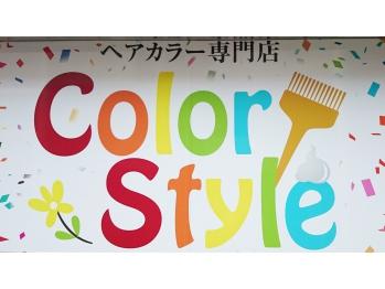 カラースタイル 蒲田西口店