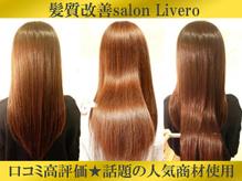 ヘアーミューズ リベロ(hair muse Livero)の詳細を見る