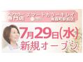 スマートカラー キレイ 南森町駅前店(kirei)