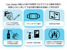 ヘアデザイン メロウ(MELLOW)の詳細を見る