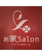 ぉ家サロン(Salon)