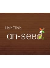 ヘアークリニック アンシード(Hair Clinic an seed)