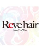 レーヴ ヘアー(Reve hair)