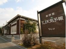 TJ天気予報 1ページ 桑名店