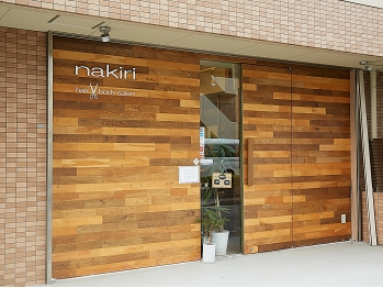 ヘアーアンドボディサロン ナキリ(nakiri)(兵庫県西宮市)