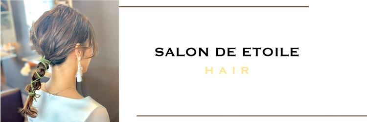 サロンドエトワル(Salon de etoile) image