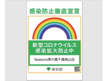 シーズンズ季の香 千歳烏山店(Seasons)の詳細を見る