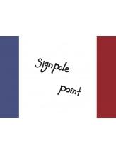 サインポールポワン(Signpole point)