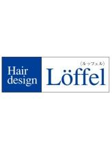 ルッフェル(Loffel)