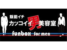 ファンボックス フォーメン(funbox)