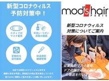 mod's hair 【モッズヘア】福岡姪浜店