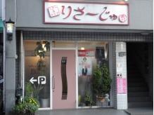ヘアアンドメイク りさーじゅ(hair&make)