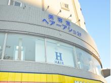 東久留米駅東口より徒歩1分☆【ヘアーアシュ東久留米店】