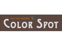 カラースポット(Color Spot)