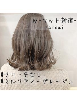 【W-ワット-新宿店担当satomi 】大人気♪ミルクティーグレージュ