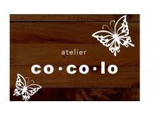 アトリエ ココロ(atelier COCOlO)