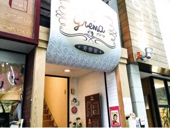 ヘアーメイク グレマ(HAIR MAKE grema)(福岡県北九州市小倉北区)
