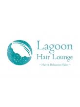 ラグーン ヘアラウンジ(lagoon hair lounge)
