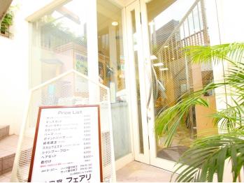 美容室フェアリ(東京都板橋区/美容室)