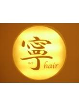 寧ヘアー(hair)