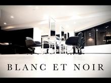 ブランエノワール(Blanc et Noir)の詳細を見る