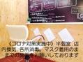 ソメツヤ 平岸店(染TSUYA)
