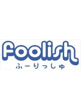 フーリッシュ(foolish)