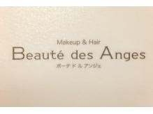 ボーテ ド ル アンジェ(Beaut'e Des Anges)