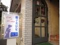 優子美容室 (横須賀・追浜・堀ノ内)画像